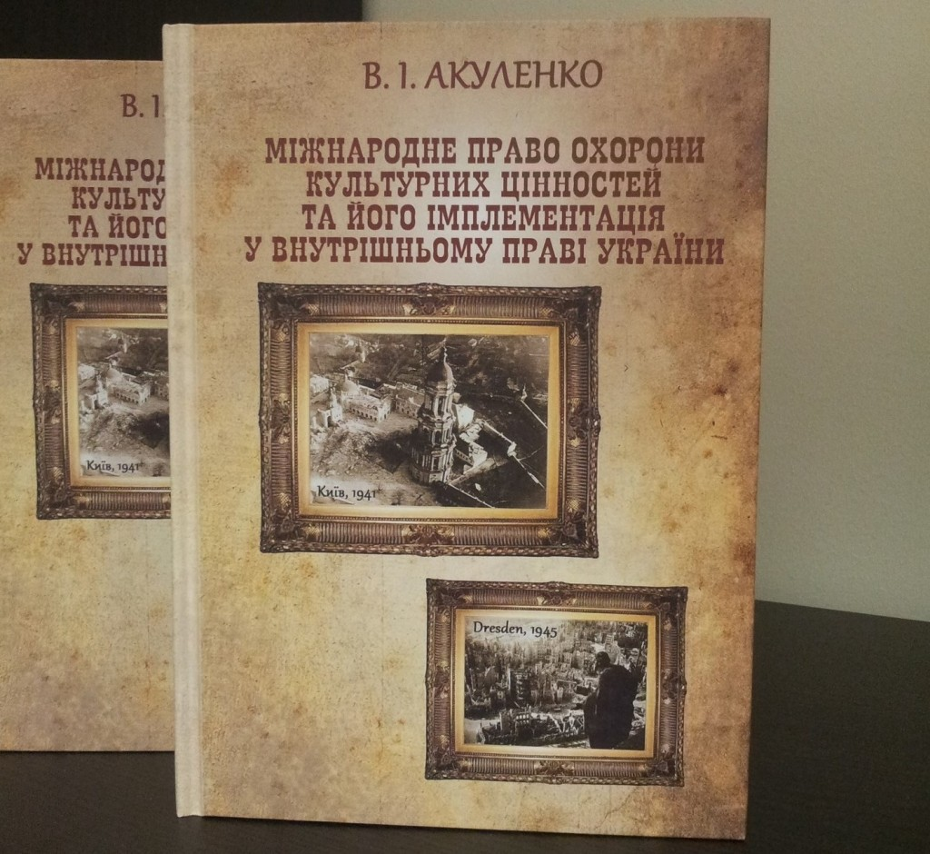"""International Law of Cultural Property Protection and Its Implementation in Domestic Law of Ukraine"" (Akulenko V.I.), 2013, 452 pages, Ukrainian language In Kiev, on the 9th of December"