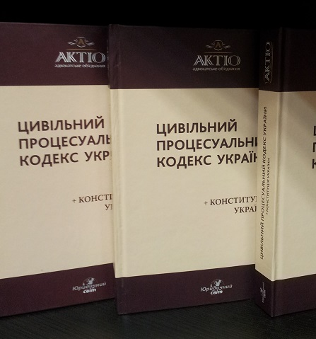 The Code of Civil Procedure of Ukraine: as amended on December 1, 2010. The Constitution of Ukraine from June 28, 1996 (2011), 352 pages, Ukrainian language