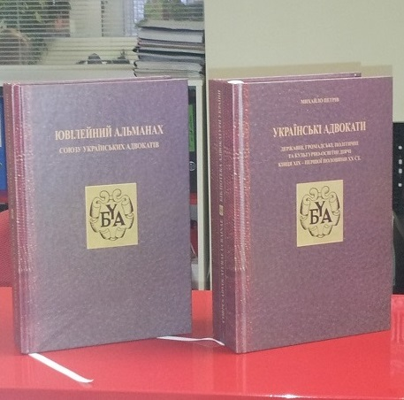 «CORPUS ADVOCATURAE UCRAINAE» (composed by Mikhail Petrov), 2013, in 2 volumes, Ukrainian language.