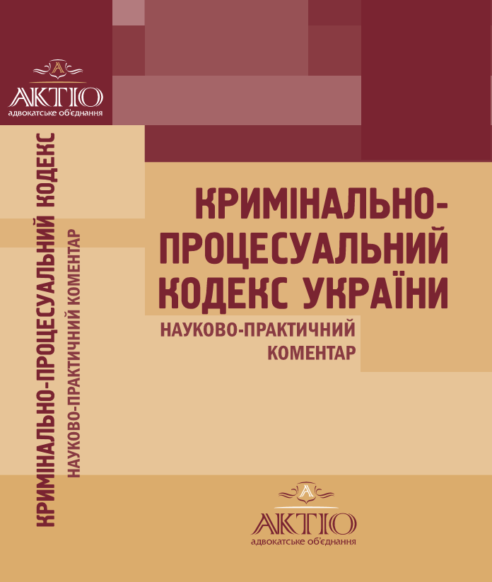 """The Criminal Procedure Code of Ukraine. Scientific-practical commentary ""ed. Malyarenko V., V. Goncharenko (2010), 896 pages, Ukrainian language."