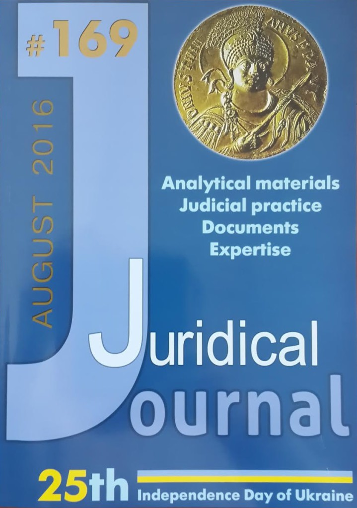 Juridical Journal